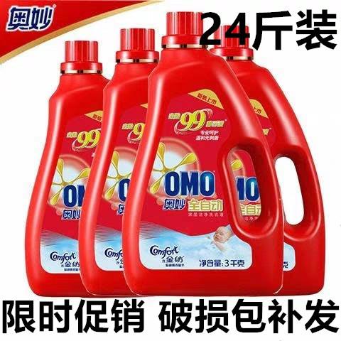 奥妙洗衣液24斤3kg*4瓶整箱含金纺深层洁净除菌