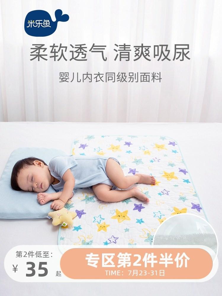 米乐鱼 隔尿垫婴儿防水可洗超大号宝宝新生儿夏季纱布儿童床尿垫