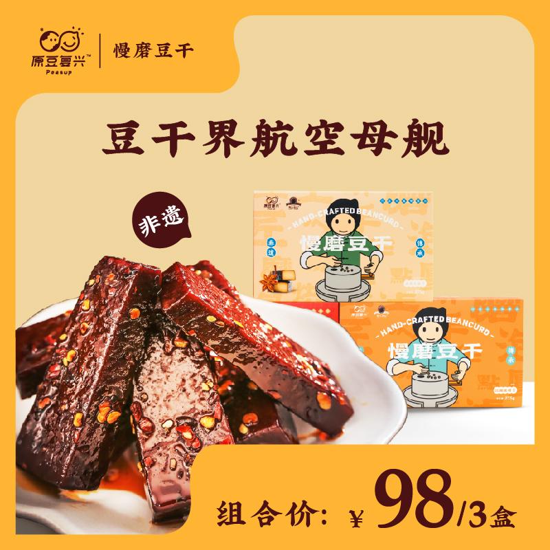 豆復興スローミル南渓豆腐干し五香非遺手作り小包装お菓子のスパイシー300 g*3箱