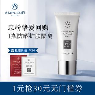 【预售】2月11日发 ampleur奢宠耀白SPF50+三重清透防晒精华乳30g