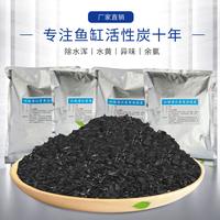 椰殼魚缸活性炭包過濾材料水族箱去黃除臭水族專用濾材竹炭凈水碳