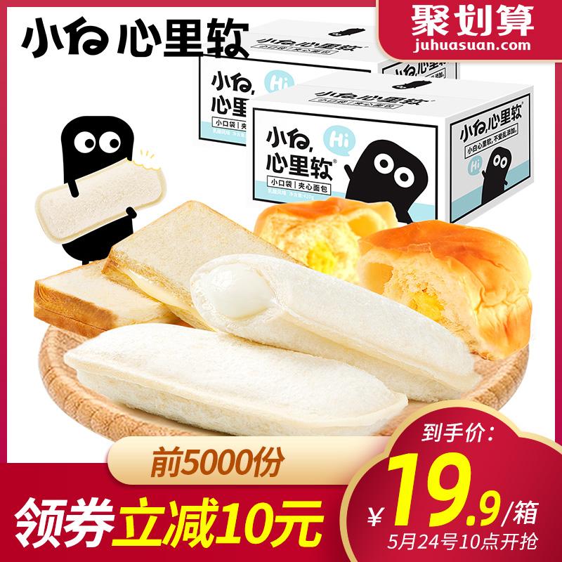 小白心里软乳酸菌酸奶小口袋面包整箱吐司网红休闲零食品早餐2箱图片