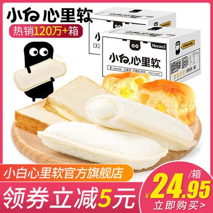 小白心里軟乳酸菌酸奶小口袋面包整箱吐司網紅休閑零食品早餐2箱