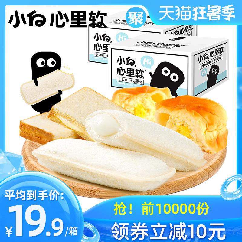 小白心里軟乳酸菌酸奶小口袋面包整箱吐司網紅蛋糕零食品早餐2箱