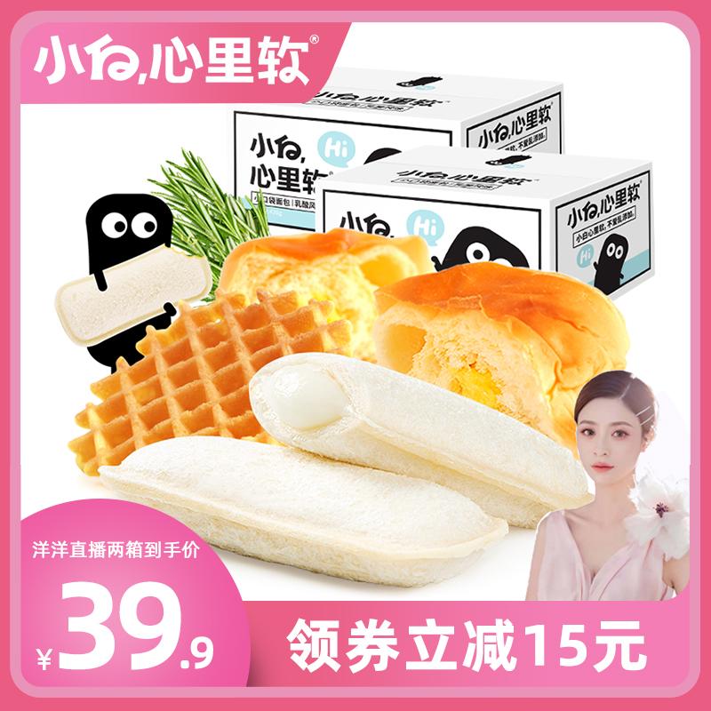 小白心里软乳酸菌小口袋面包点心整箱蛋糕酸奶夹心早餐网红零食品