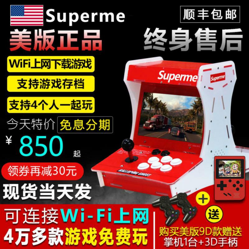 【美版正品】supreme游戏机街机台式摇杆superme家用双人格斗机