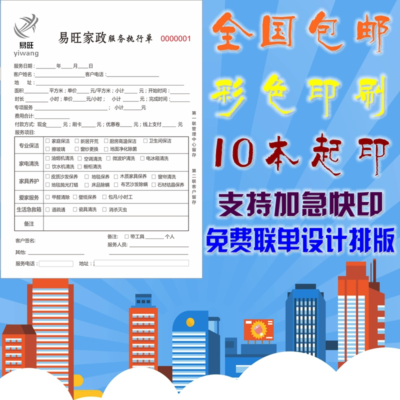 家政家电服务协议书家私家居用单家俱用单联单彩色印制定制