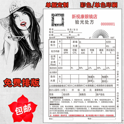 Eyeglasses receipt sales document book glasses list optometry sheet vision correction prescription inspection appointment form bookkeeping sun