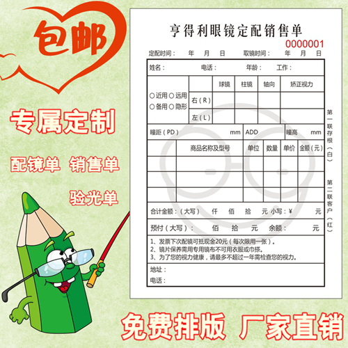 The receipt of the sales order of glasses sun shall be recorded according to the glasses list, optometry sheet, vision correction prescription and inspection appointment form