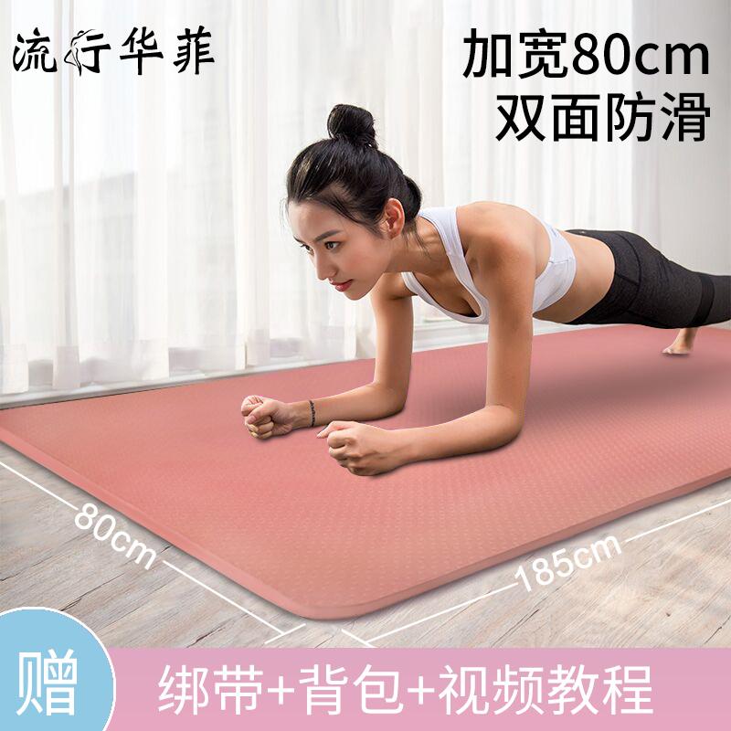 流行华菲tpe瑜伽垫家用男女地垫(非品牌)