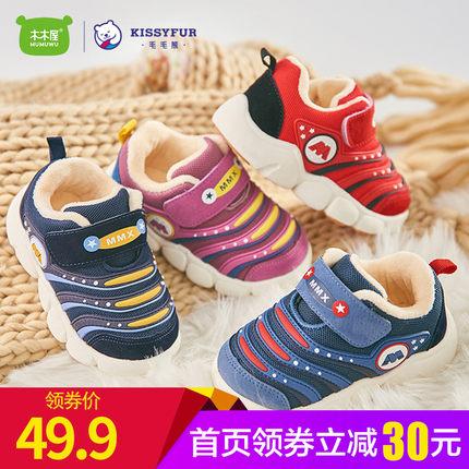 毛毛熊童鞋学步鞋男女宝宝鞋秋冬加绒1-5岁软底机能鞋儿童运动鞋