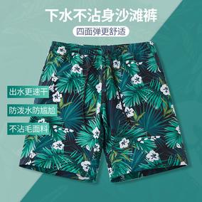 沙滩裤男士可下水速干宽松款泳裤