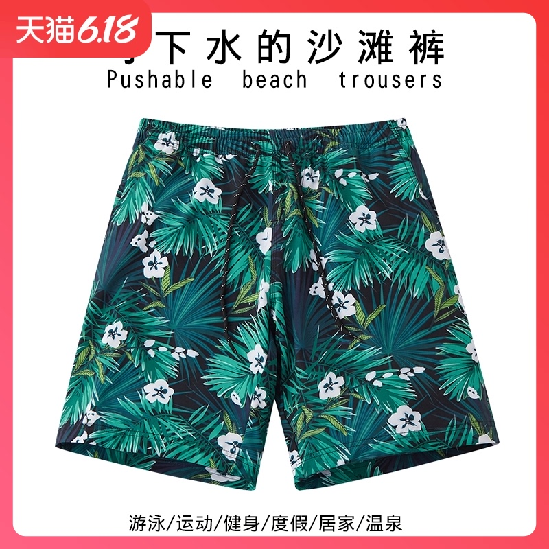 Beach pants men's four-sided bullets can be launched quickly, dry loose and large size men's short pants Chao Thai vacation pants
