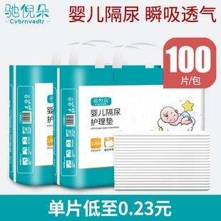 隔尿垫一次性新生婴儿护理垫隔夜透气夏天大号防水不可洗宝宝尿片