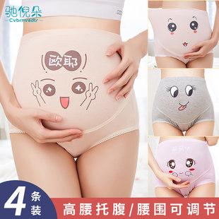 孕妇内裤纯棉夏季女高腰夏天薄款孕晚期中期早期大码怀孕初期用品