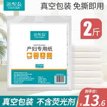 刃纸产妇专用入院卫生纸大号产房用纸孕妇生产月子纸产后纸巾用品