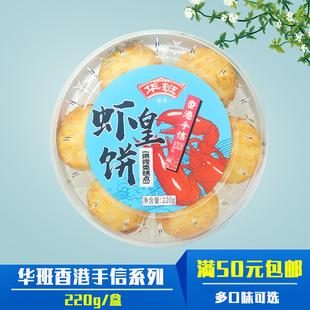 华班虾皇饼220g深圳特产香港手信风味小吃特色零食品休闲传统糕点