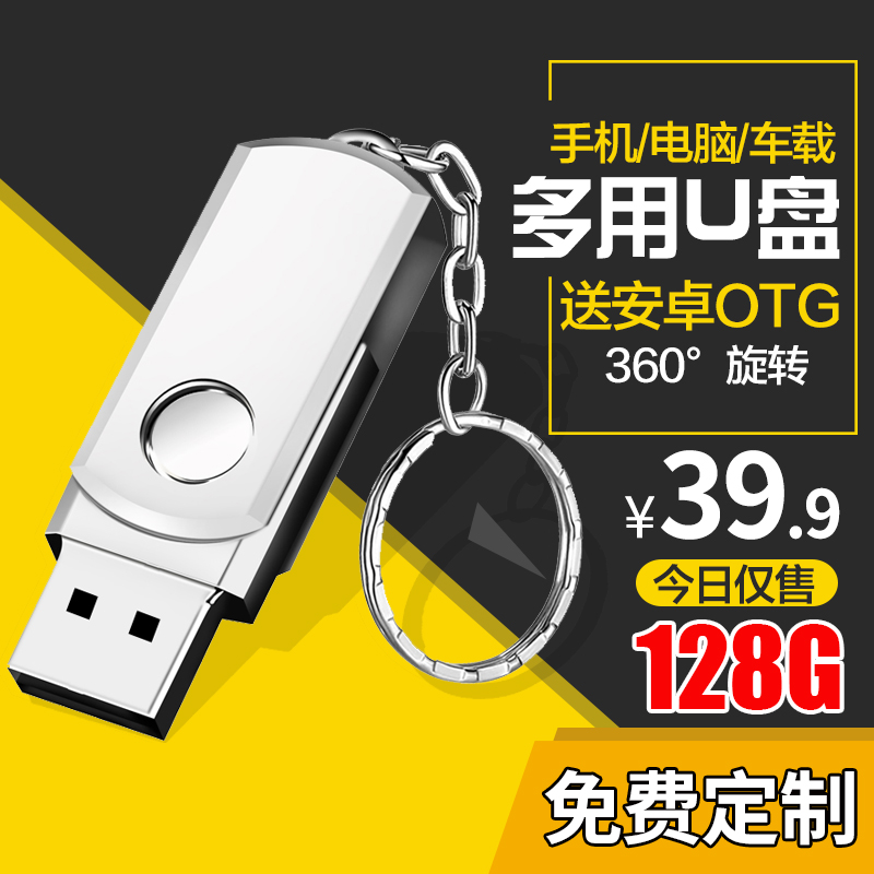 【官方正版】高速正品128g固态盘优盘限6000张券