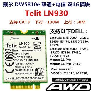 DELL E7250E7270E7350E7450E7470 联通电信双4G模块DW5810E LN930