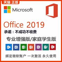 微软正版office2019201620102013365visioproject专业增强版永久激活码密钥mac