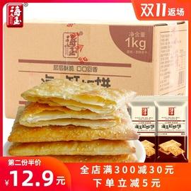 海玉缸炉饼1000g整箱香酥千层薄脆饼干早餐饼办公室零食小吃包邮图片