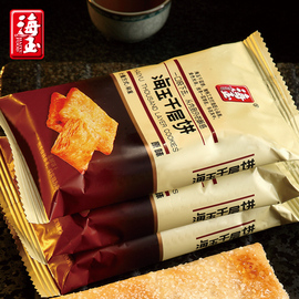 海玉千层饼500g整箱 山西特产千层酥饼干小吃散装休闲零食包邮图片