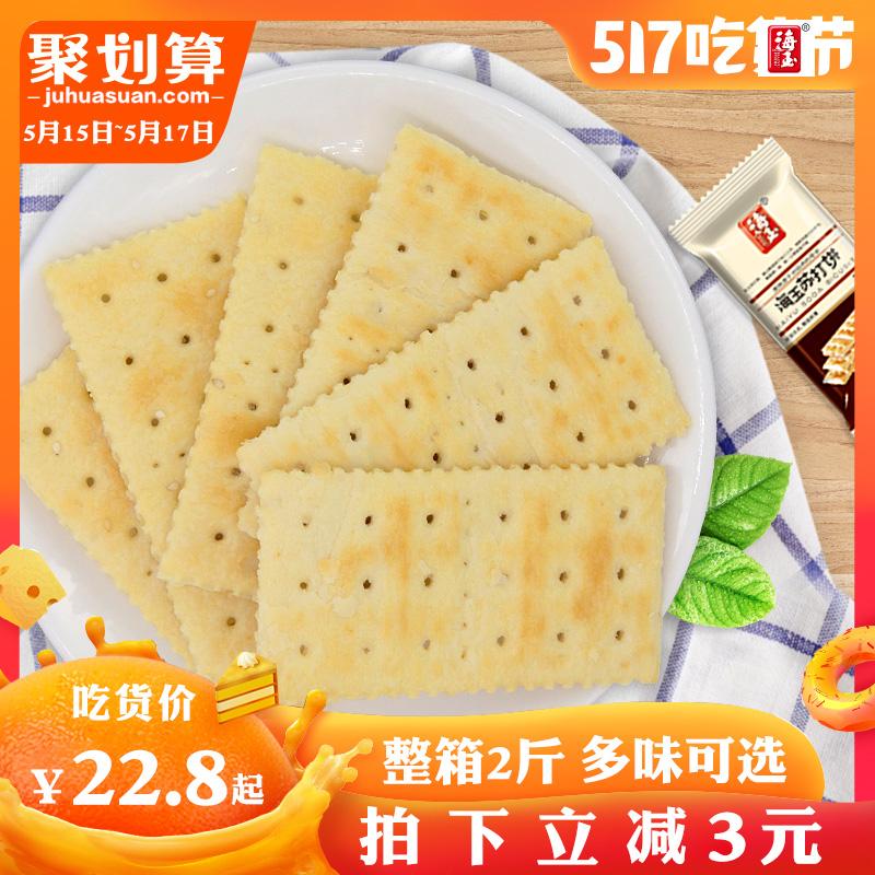 【海玉】千层梳打苏打饼干1KG