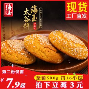 海玉太谷饼500g整箱小包装山西特产早餐零食手工传统糕点点心包邮