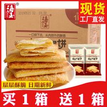 海玉千层饼1000g整箱