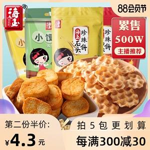 海玉石头珍珠饼山西特产小石头饼干石子馍饼干馍片休闲女网红零食