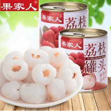 果家人糖水荔枝罐头新鲜水果罐头食品整箱店原料商用美味零食