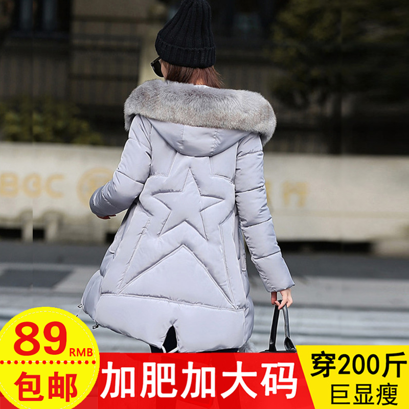 特大码女装加厚冬装羽绒棉服 200斤胖MM加肥加大中长款棉衣胖妹妹