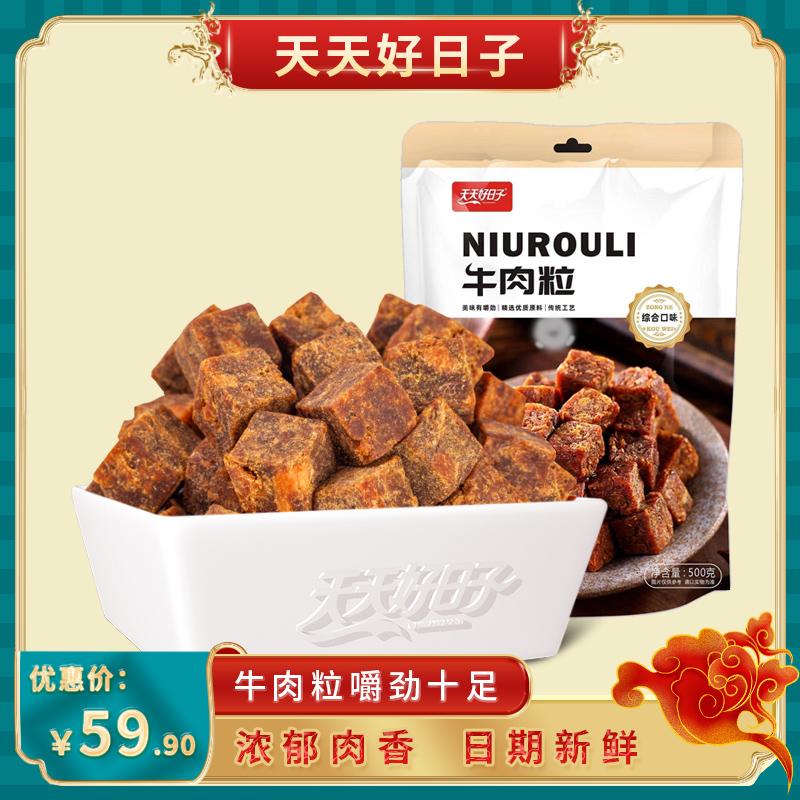 天天好日子牛肉粒大包装牛肉干办公室熟食零食网红小吃货休闲食品