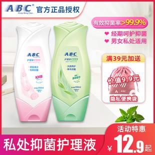 ABC卫生私处护理液 杀菌洗护液私密女性洗液清洁阴止痒男士清洗液