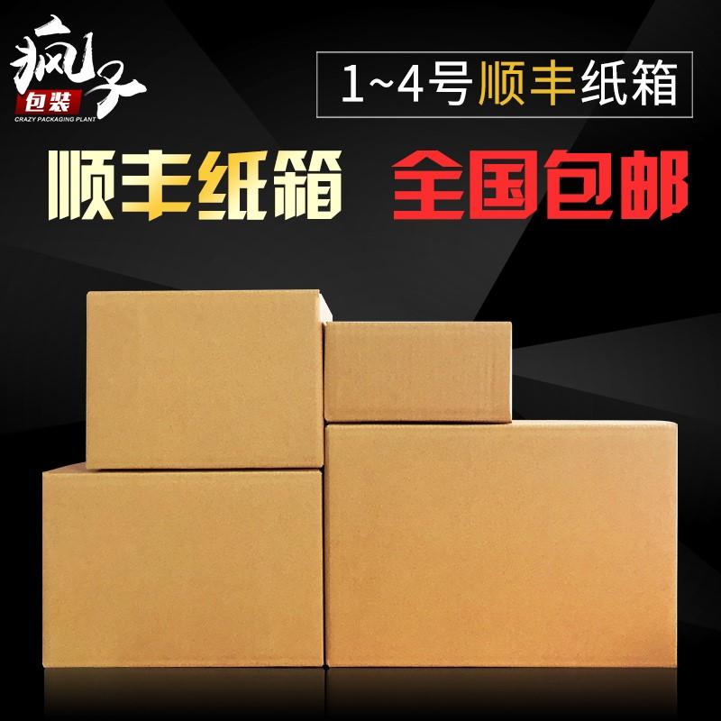 顺丰快递纸箱三层五层特硬1号 2 3 4号长方形包装盒发货批发定做