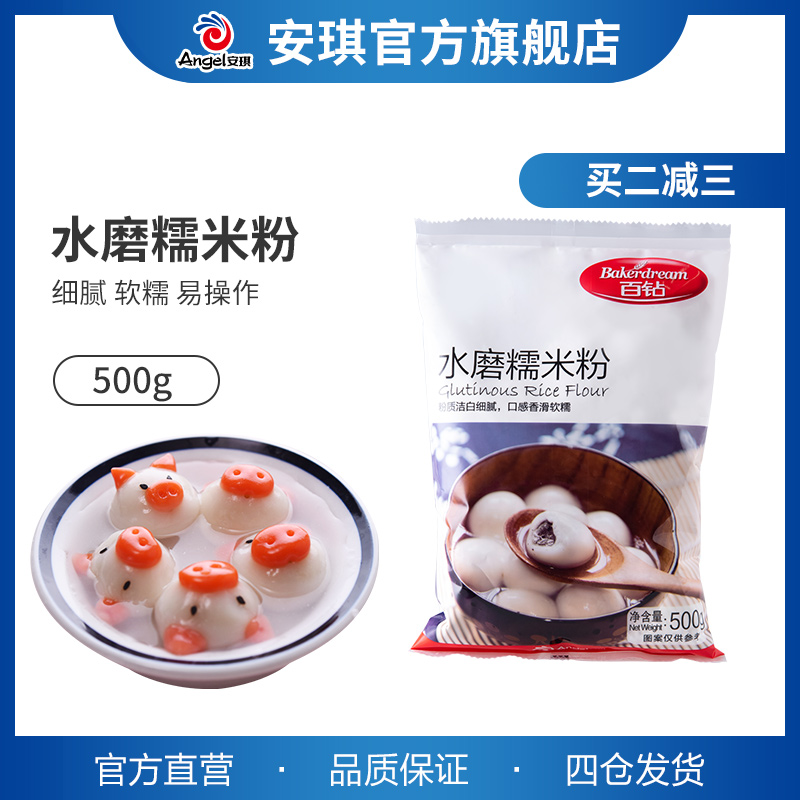 百钻水磨纯糯米粉 家用汤圆雪媚娘皮麻圆冰皮月饼材料500g小包装