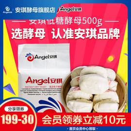安琪低糖高活性即发干酵母粉500g家用包子馒头发酵孝母粉烘焙原料图片
