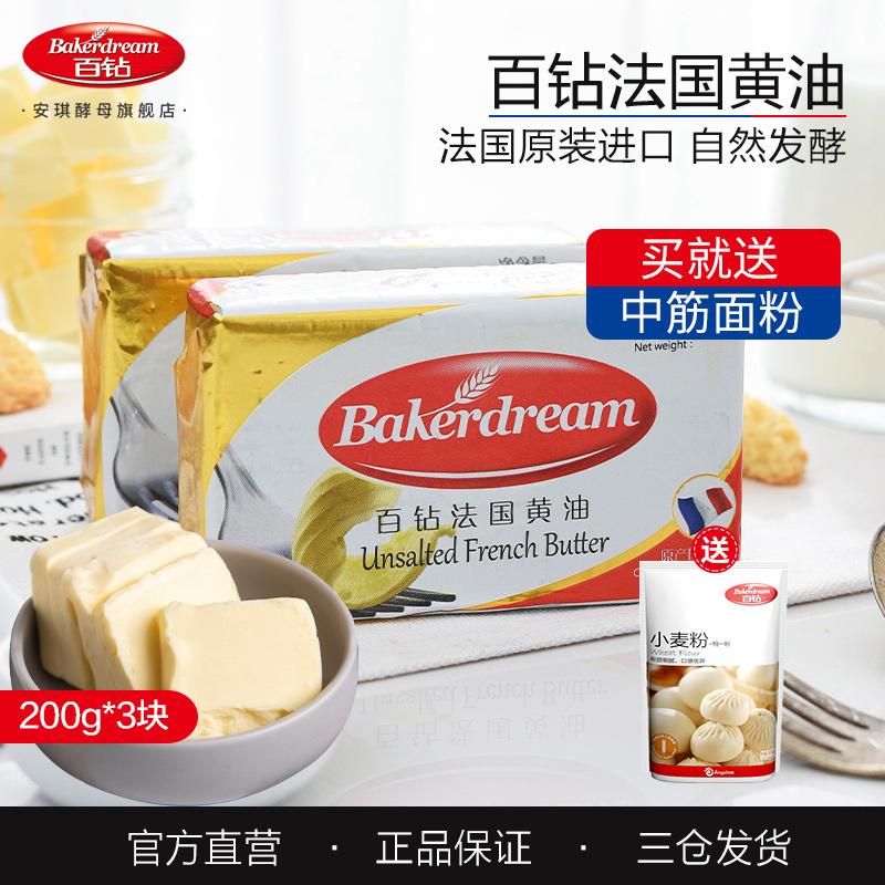 满62.40元可用1元优惠券百钻进口食用动物性块饼干面包黄油