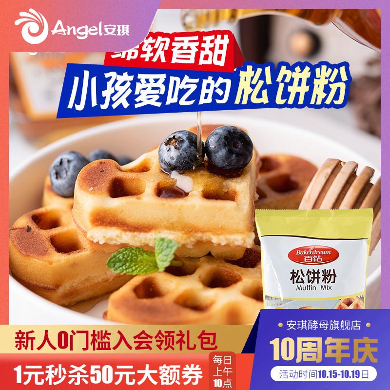 安琪百钻松饼粉华夫饼粉家用diy做煎饼原味松饼预拌粉1kg烘焙原料