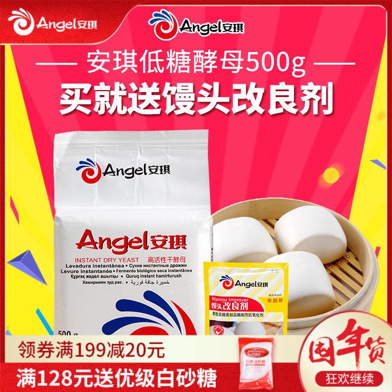安琪低糖高活性即发干酵母500g 蒸包子馒头面粉发酵粉 送酵母伴侣