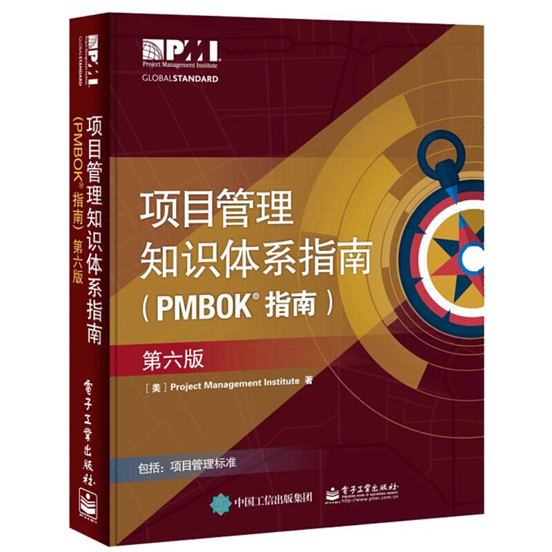 2018第六版 项目管理知识体系指南(PMBOK指南第5版)升级版第6版项目管理PMP考试制定培训认证教材教程 管理全球性标准工具书籍