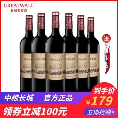 中粮长城干红葡萄酒赤霞珠红酒整箱6支装国产正品 长城窖酿赤霞珠
