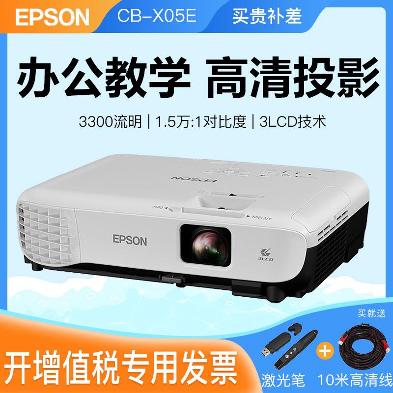 epson爱普生cb-x05e办公投影仪热销18件正品保证