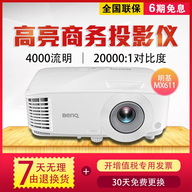 (用1元券)benq mx611商用办公培训投影仪