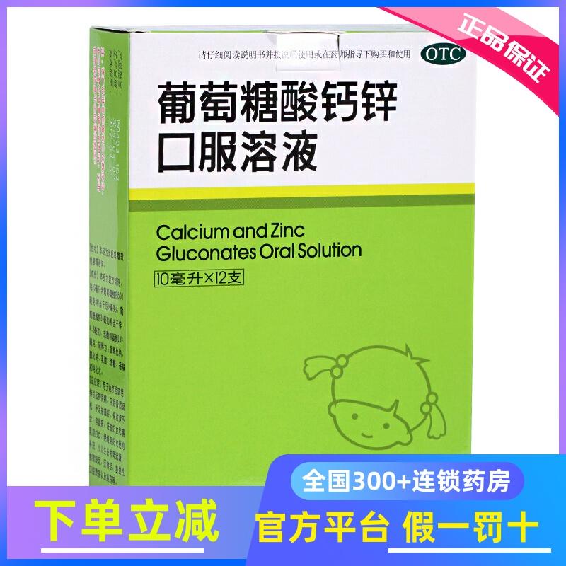 福人葡萄糖酸钙锌口服溶液 10ml*12支/盒 治疗因缺钙锌引起的疾病