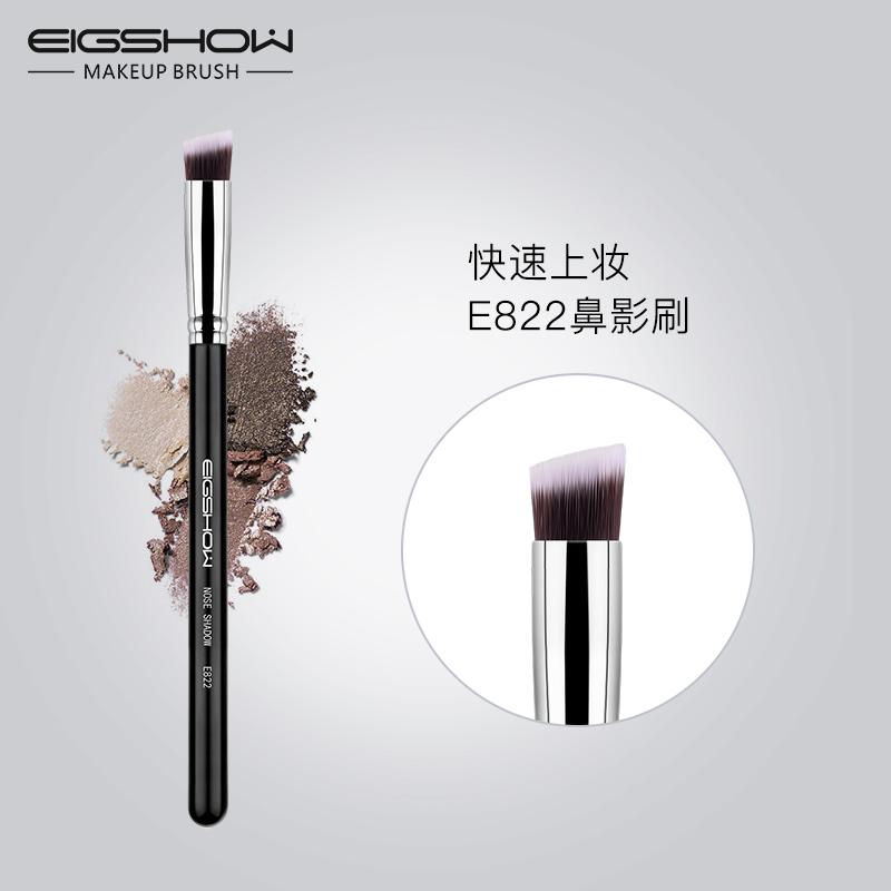 eigshow E822鼻影刷斜头小号一支装 斜角鼻梁阴影修容提亮化妆刷