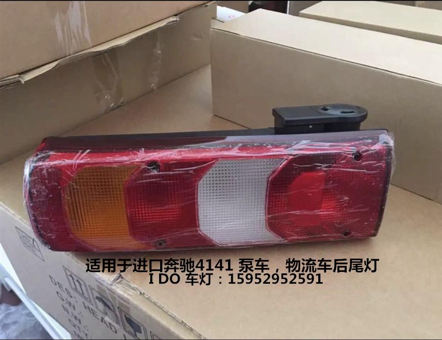 4141 2644 2641奔驰卡车尾灯奔驰MP4尾灯奔驰泵车后尾灯灯罩总成