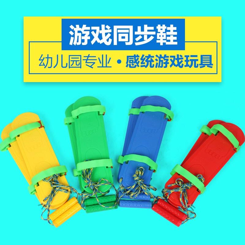 儿童双人多人同步游戏鞋幼儿园团队协力板体智能器材感统训练器材,可领取元淘宝优惠券