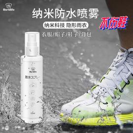 日本纳米防水喷雾剂鞋子帆布球鞋面衣服防污脏防尘护理神器小白鞋图片