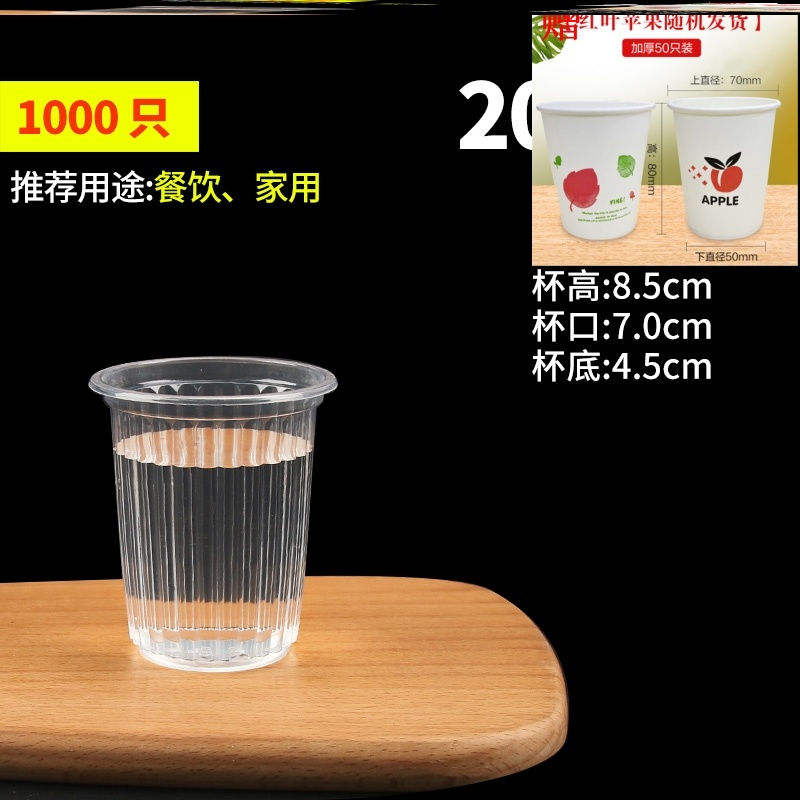 Disposable cup 1000 pieces for breakfast plastic cup a box 95ml240ml high temperature resistant drinking small size 500 pieces